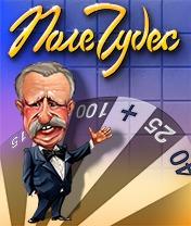 Miracle Скачать бесплатно игру Поле чудес - java игра для мобильного телефона