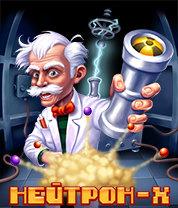 Neutron-X Скачать бесплатно игру Нейтрон-Икс - java игра для мобильного телефона