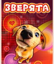 PetXonix Скачать бесплатно игру Зверушки - java игра для мобильного телефона