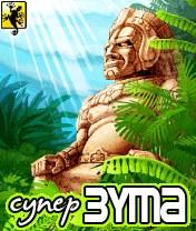 Super Zuma Скачать бесплатно игру Супер зума - java игра для мобильного телефона