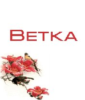 Скачать бесплатно игру Vetka - java игра для мобильного телефона. Скачать Ветка