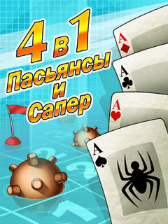 WinGames 4 in 1 - 4 в 1 пасьянсы и сапер на Android