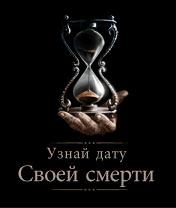 Find out the date of his death Скачать бесплатно игру Узнай дату своей смерти - java игра для мобильного телефона