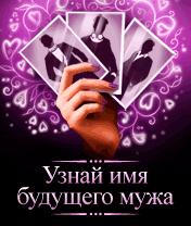Find out the name of her future husband Скачать бесплатно игру Узнай имя будущего мужа - java игра для мобильного телефона