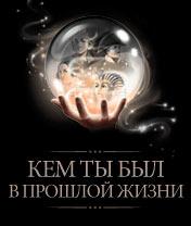 What were you in a past life Скачать бесплатно игру Кем ты был в прошлой жизни - java игра для мобильного телефона