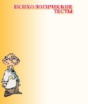 п.Тесты Скачать бесплатно игру Сборник психологических тестов - java игра для мобильного телефона