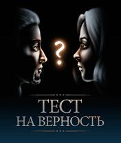 Test of loyalty Скачать бесплатно игру Тест на верность - java игра для мобильного телефона