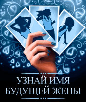 Find out the name of the future wife Скачать бесплатно игру Узнай имя будущей жены - java игра для мобильного телефона