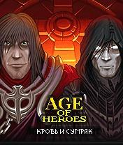 Age Of Heroes IV - Blood And Twilight Скачать бесплатно игру Эпоха Героев 4 - Кровь и Сумрак - java игра для мобильного телефона