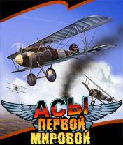 1916 Dogfight Скачать бесплатно игру Асы Первой Мировой - java игра для мобильного телефона