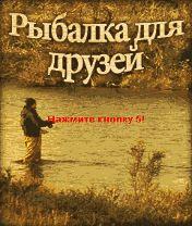 Fishing for Friends Скачать бесплатно игру Рыбалка для друзей - java игра для мобильного телефона