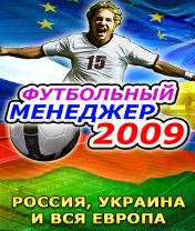 Football Manager 2009: Russia, Ukraine, Europe Скачать бесплатно игру Футбольный менеджер 2009: Россия, Украина, Европа - java игра для мобильного телефона