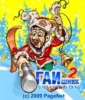 Gaishnik 2 Скачать бесплатно игру Честный ГАИшник 2 - java игра для мобильного телефона