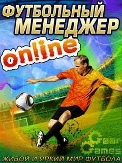 Football Manager Online Скачать бесплатно игру Футбольный Менеджер Онлайн - java игра для мобильного телефона