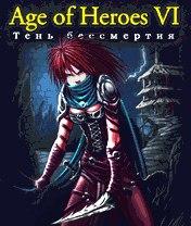 Age of Heroes VI: Shadow of Immortal Скачать бесплатно игру Эпоха героев 6: Тень бессмертия - java игра для мобильного телефона