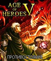 Age of Heroes V: The Heretic Скачать бесплатно игру Эпоха героев 5: Противостояние - java игра для мобильного телефона