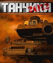 Скачать бесплатно игру Tanks 2012 - java игра для мобильного телефона. Скачать Танчики 2012