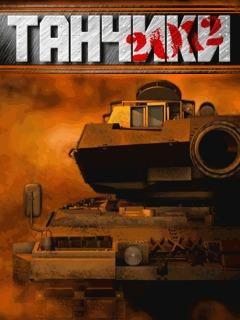 Tanks 2012 Скачать бесплатно игру Танчики 2012 - java игра для мобильного телефона